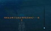 仙剑奇侠传6驭界枢明绣位置介绍