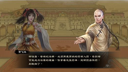 国产自制武侠养成游戏《御侠客》公开!