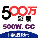 500万彩票