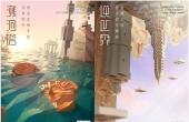 《艾兰岛》亮相央美游戏艺术大展 大三学生作品惊艳