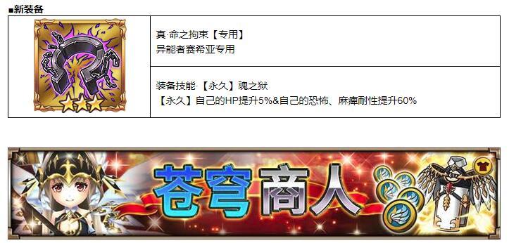 """《神域召唤》新外传""""苍穹之记忆""""上线 挑战活动开放"""
