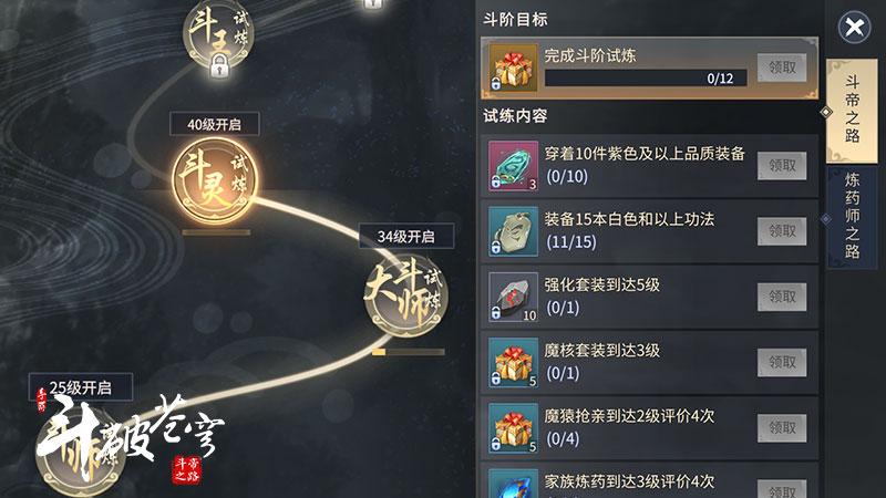《斗破苍穹:斗帝之路》9月19日不删档开启 震撼CG首发