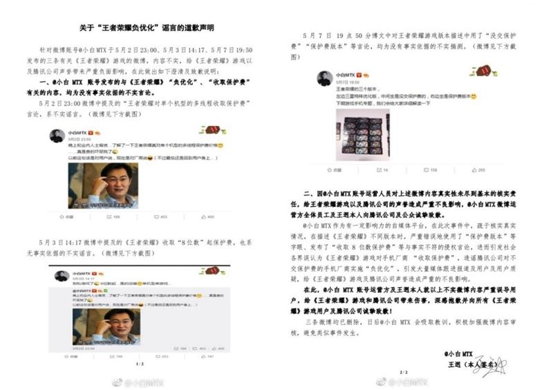 《王者荣耀》负优化谣言告破,造谣者公开道歉