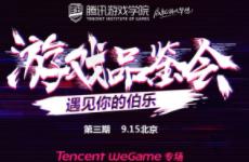 第三届腾讯游戏学院品鉴会圆满落幕 WeGame专场6款游戏达成签约