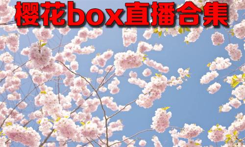 樱花box直播