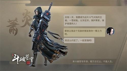 《斗破苍穹》手游9月19日不删档测试 揭秘惊喜彩蛋!