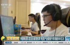CCTV2报道中国电竞亚运会夺冠 让电竞回归主流