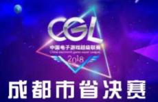 【CGL省决赛战况】成都省赛落幕,选手们向着武汉冲刺!