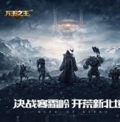 决战寒霜岭《万王之王3d》全平台震撼公测