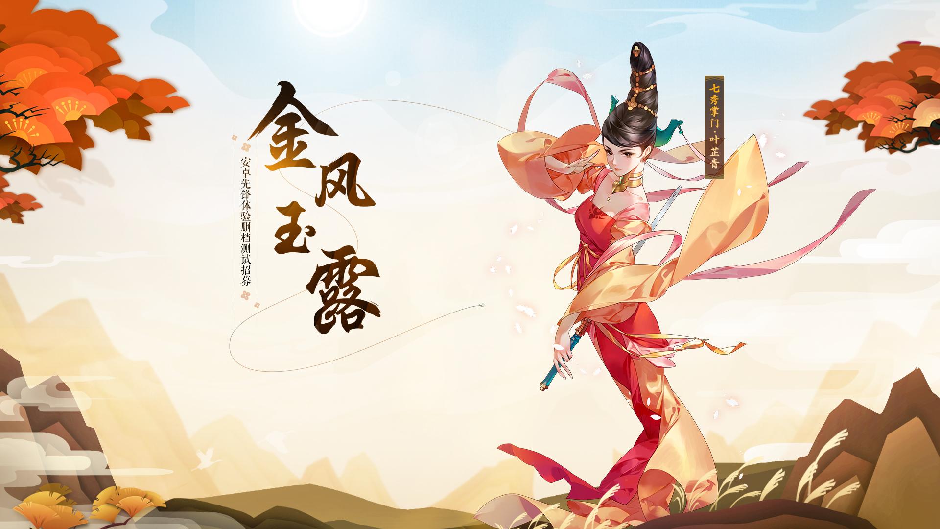 《剑网3:指尖江湖》金风玉露先锋体验删档测试9月底开测
