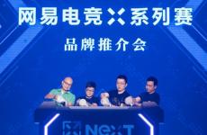 网易电竞NeXT线下总决赛开战 网易游戏盛宴全面拉开帷幕