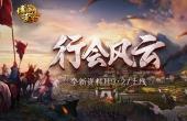 约战9.27 《传奇世界3D》新资料片行会风云视频首曝!