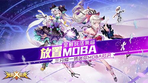 《光影对决》:三分钟一场迷你MOBA对决!