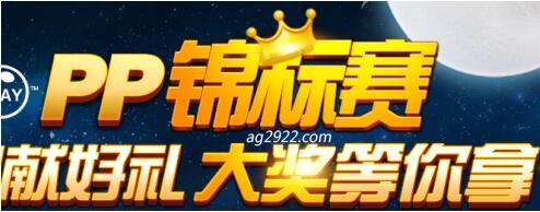 亚游全新PP电子游戏擂台开启首届锦标赛精彩来袭