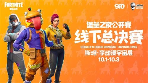 《堡垒之夜》斯坦·李公开赛决赛名单公布,10月1日上海见!