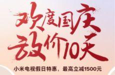 小米电视国庆特惠开启 全程879元起 最高立减1500元