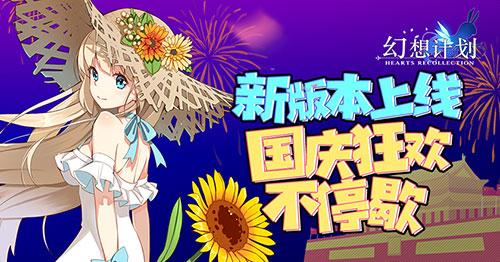 《幻想计划》新版本上线 国庆狂欢不停歇
