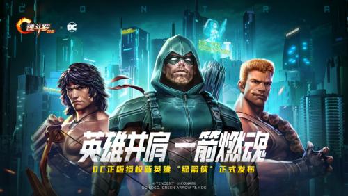 """《魂斗罗:归来》手游与DC漫画达成战略合作,新英雄""""绿箭侠""""正式集结!"""
