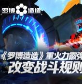 《罗博造造》全新重炮武器挑战战斗规则