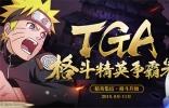 火影忍者手游TGA9月月赛来袭 9月30日观赛看点揭密!