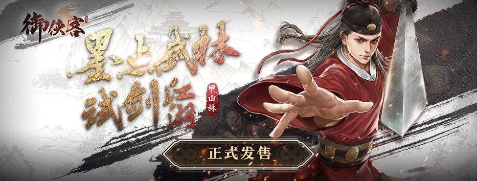 《御侠客》正式发售 墨点武林,试剑江湖