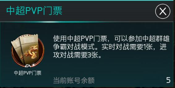中超版本火热来袭 群雄争霸豪礼拿不停
