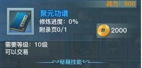 剑侠情缘2剑歌行重霄秘籍与诀介绍