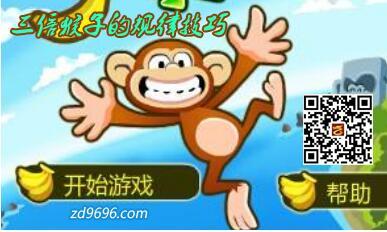 古怪猴子秘籍尊龙PT三倍猴子手机版技巧