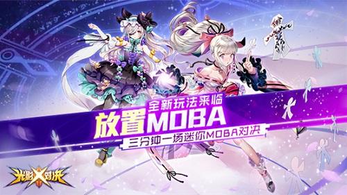 《光影对决》:这一次,用放置重新定义moba!