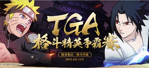 《火影忍者》手游TGA虎牙周赛12日打响 八强选手揭密!