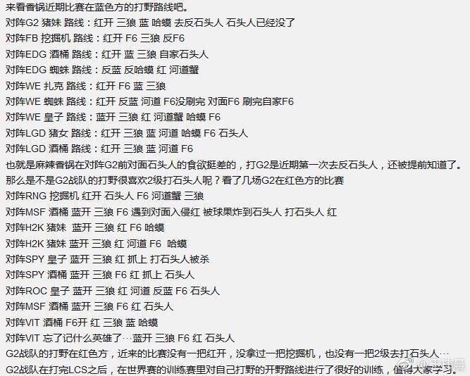 Perkz阴谋论:圈内纷纷解析为RNG正名