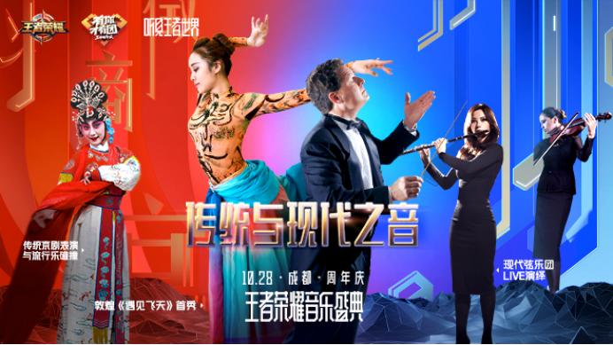 《王者荣耀》周年庆音乐盛典嘉宾阵容公布,华晨宇,毛不易,萧敬腾,五月天,韩红强势加盟