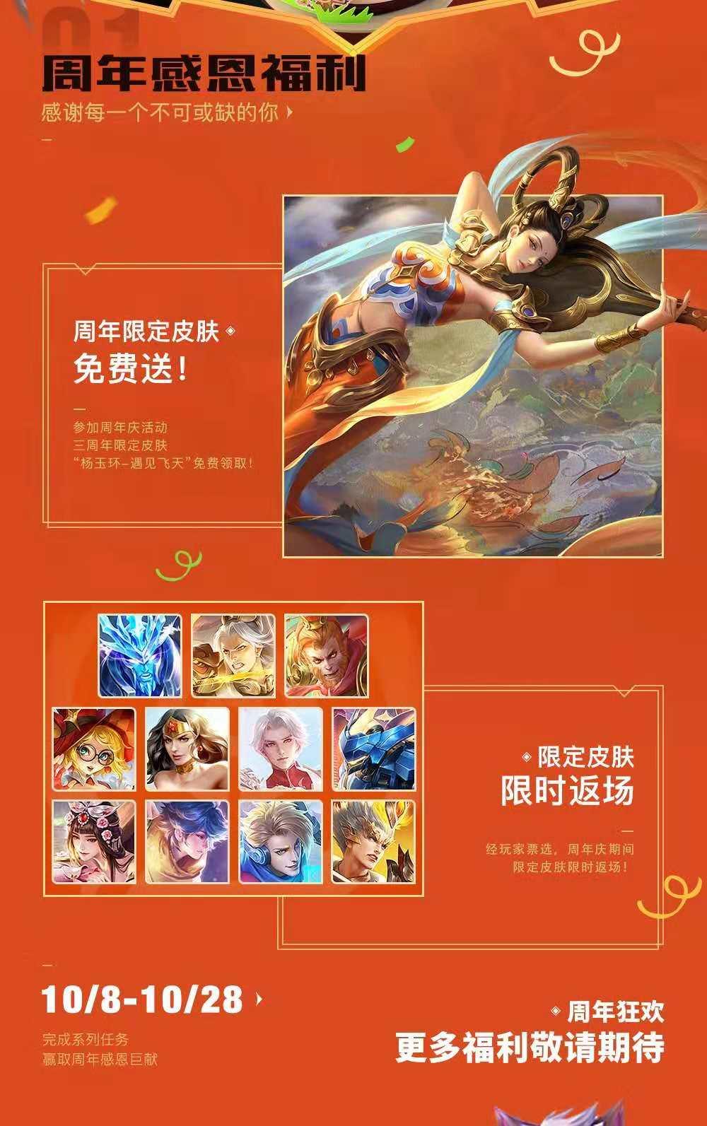 《王者荣耀》周年庆上线全新秘密神装,给你的团战加加码