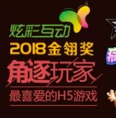 炫彩互动携《疯狂砰砰砰》等三款H5游戏角逐2018金翎奖