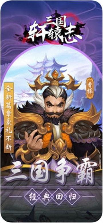 三国轩辕志iOS版