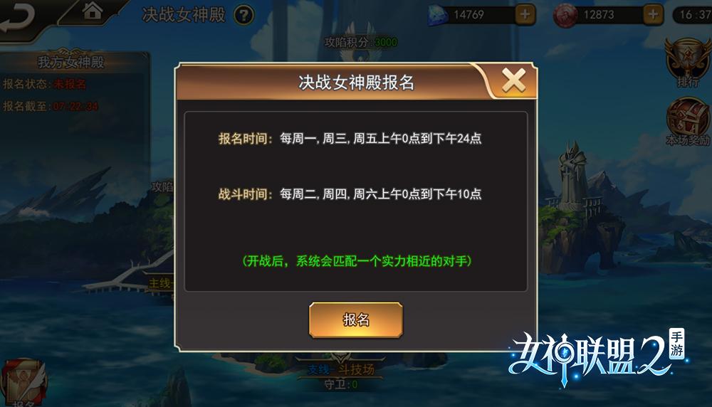 """《女神联盟2》手游""""决战女神殿""""10月17日火爆开启!"""