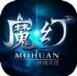 魔幻神域奇迹iOS最新版