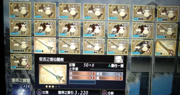 无双大蛇3刷高攻武器方法
