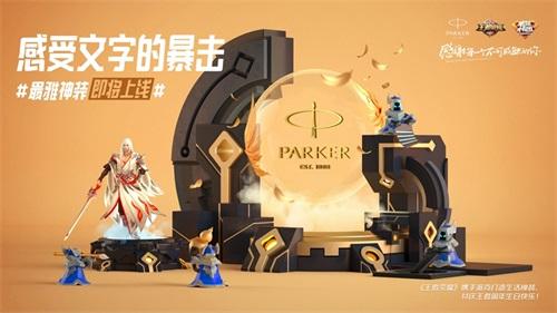 《王者荣耀》跨界携手七大品牌,打造周年庆限量生活神装