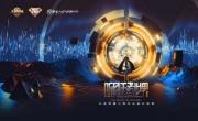 一线明星重磅加盟《王者荣耀》周年庆音乐盛典,唱响英雄主题曲最燃live