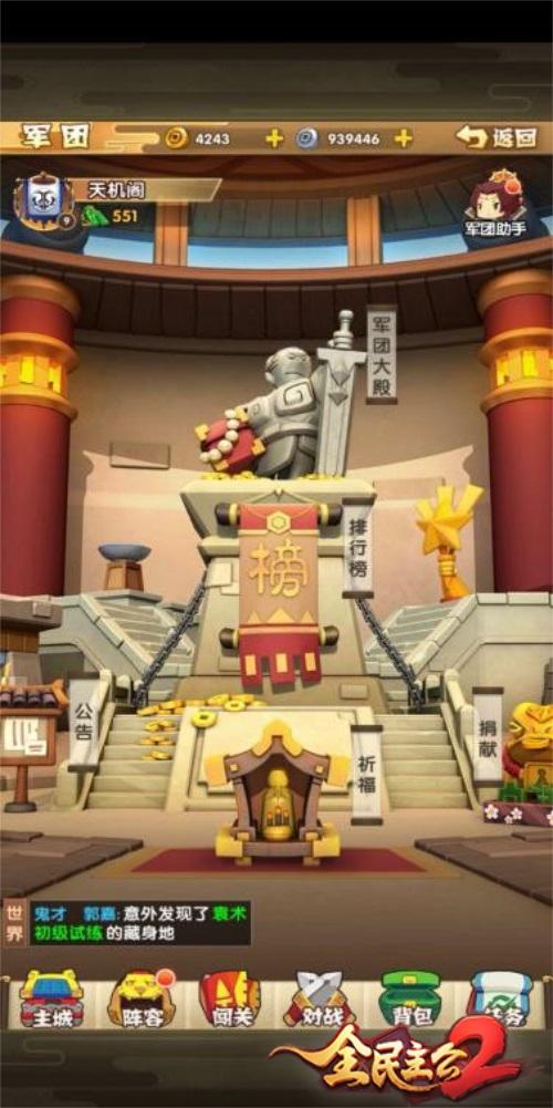《全名主公2》公测开启,军团新模式来袭,新无双神将即将开启!