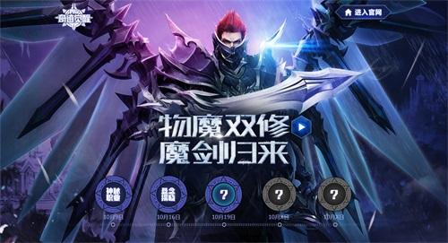 《奇迹MU:觉醒》新版本内容前瞻 魔剑士&自由转职