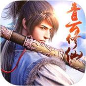 青云修仙录iOS最新版