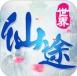 仙途世界iOS版