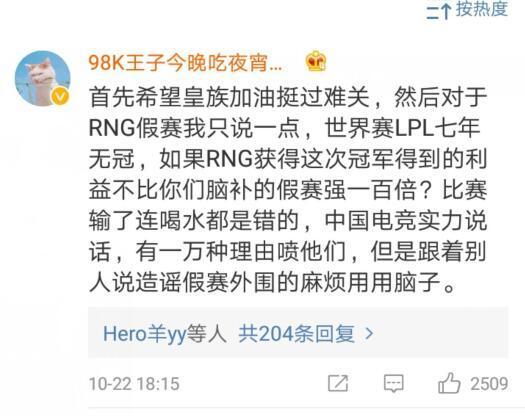 RNG打假赛了吗 皇族电竞俱乐部回应:我们是有体育精神的