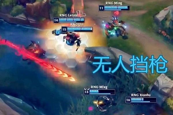 RNG为什么会输G2:那颗没人帮挡的子弹是关键
