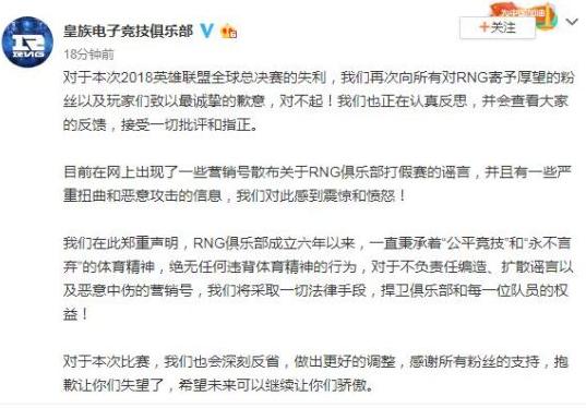 RNG回应假赛传闻:纯属谣言 将会深刻反省失利