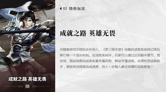 10月25日《梦三国手游》开测  版本内容抢先看