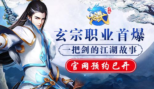 一把剑的江湖故事 《龙武手游》玄宗职业首爆