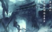 天龙老玩家致敬张艺谋《影》,收藏级系列定格动画!